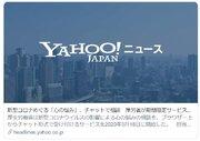 Yahoo!ニュースでよく見る「あのビル街」、実は大阪・梅田の風景だった