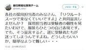 朝日新聞社採用チームが「脱リクルートスーツ」を呼びかけ 「各社の採用担当者のみなさん、共同宣言しませんか?」