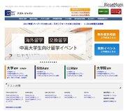 海外トップ大進学プログラム「AGOS × K」7月新宿開講