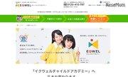 七田チャイルドアカデミー創立30周年、社名を「EQWEL」に変更