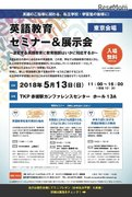 私立学校・学習塾対象「英語教育セミナー&展示会」5/13東京、5/23大阪