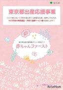 東京都、コロナ禍で出産・育児する家庭に10万円相当の支援
