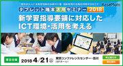 ICT環境・活用を考える教員研修「タブレット端末活用セミナー」4/21東京