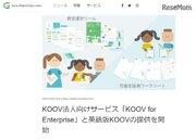 KOOVでプログラミング教室、ソニーが法人向け提供