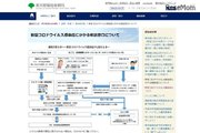 東京都、LINEによる新型コロナ相談・情報提供開始