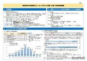 東京都中学校英語スピーキングテスト…語句単位で表現する正答率高く