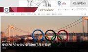 東京オリンピックの新日程決定、21年7月23日開幕