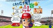 広島を愛する人のための応援スナック「ふるシャカ」 カルビーから県内限定で新発売