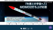 【GW2018】民間企業単独開発のロケット「MOMO2」打ち上げ4/28