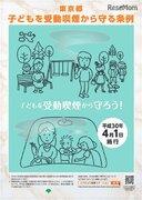 4/1スタート「東京都子どもを受動喫煙から守る条例」内容・罰則は?