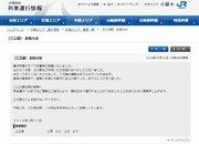 三江線、廃線当日にイノシシ接触 JR西日本の公式運行情報「最後の最後まで、皆様にも猪にも愛される」