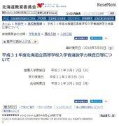【高校受験2019】北海道公立高校入試の日程、一般入試は3/5