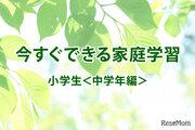 【休校支援】今すぐできる家庭学習<小学生・中学年編>
