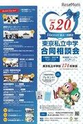 【中学受験2019】東京私立中学合同相談会5/20…武蔵・雙葉など174校