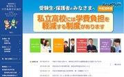 【中学受験2019】東京私立中の出願開始日、1/10に変更…入試解禁日は変更なし