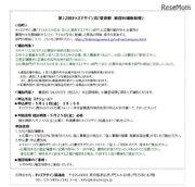 第12回キッズデザイン賞、東京都が審査料を全額補助