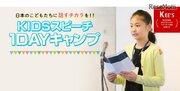 【夏休み2019】幼児から小学生対象「スピーチ1DAYキャンプ」7/28