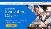 Microsoft Innovation Day 2018、学生・教育者・スタートアップら対象4/16