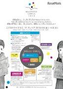 【春休み2018】親子で新聞を楽しもう4/6-8、須田亜香里やJuju登壇