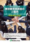 無利子の東京都育英資金、高校生等約2,150人募集