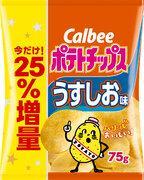 カルビー感謝の増量 最大25%、ポテトチップスを含む23商品で実施