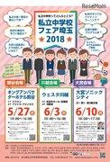 【中学受験2019】浦和明の星など31校参加「私立中学校フェア埼玉」