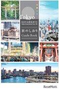 街角から伝統文化まで…VR旅行の先駆け「東京社会科見学VR」