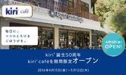 kiriのカフェが期間限定オープン!kiriクリームチーズを使ったオリジナルメニューを提供