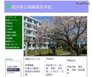 神奈川県、学力向上進学重点校に柏陽高校と厚木高校を指定