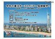【夏休み2018】授業料など免除、埼玉県が短期留学奨学生を募集