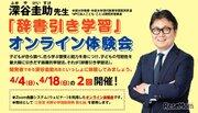 深谷先生が指導する「辞書引き学習」オンライン体験会4/18