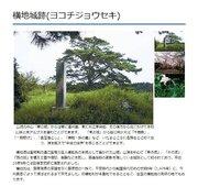 静岡の珍地名「金玉落とし」 文献をもとに由来をひもとく