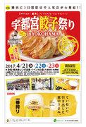 宇都宮餃子の人気店が大集結!「宇都宮餃子祭りin YOKOHAMA」が赤レンガ倉庫で4月21日から3日間開催