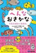 楽しみながら学べる、話題の竹島水族館「魚歴書」が本になった
