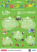 【GW2019】世界のフードや文化を体感「万国フェス2019」4/28…小学生スポーツイベントも同時開催