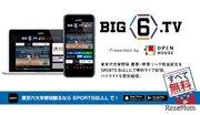 東京六大学野球4/10開幕、スポーツブルが全試合無料ライブ配信