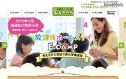 英語が学べる学童保育、楽天の英単語学習アプリを導入