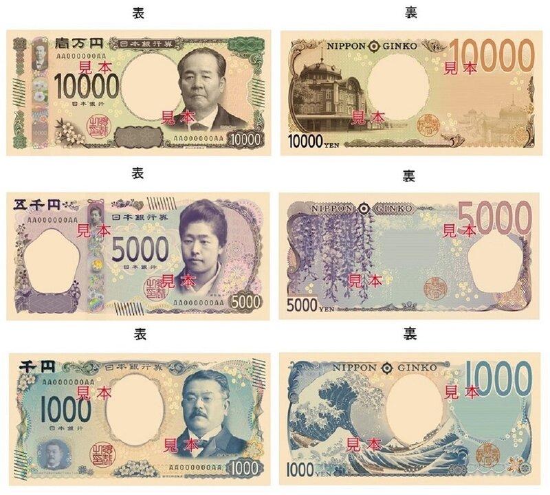 新紙幣デザイン、数字のフォントに不評続々 「外国紙幣みたい」「ダサい」「漢数字大きくして」