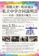 【中学受験2019】相模大野・町田地区私立中学合同説明会5/31、桜美林など17校参加