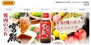 古き良き日本型経営×働き方改革で世界進出 労働時間もやりがいも高評価な日本食研