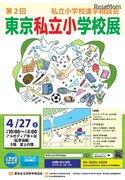 【小学校受験】青山学院・成城学園など44校参加「東京私立小学校展」4/27