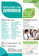 【中学受験2019】桐朋など私学30校参加、東京私立中高第11支部合同相談会5/27