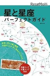 画像:藤井旭著「星と星座パーフェクトガイド」Kindleストアで配信
