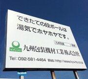 湯気がホヤホヤなのは...段ボール? 福岡にある看板が「なんかいい」と評判!