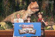 2018年「世界一受けたい授業 THE LIVE 恐竜に会える夏!」芦田愛菜・八嶋智人・山崎樹範がアピール