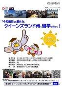 【夏休み2019】埼玉県、オーストラリア短期留学プログラム…高校生募集