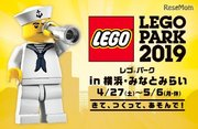 【GW2019】横浜・みなとみらい3施設合同企画「LEGO PARK」4/27-5/6