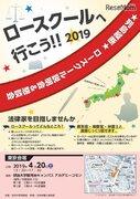 現役学生や法律家と直接話せる「ロースクールへ行こう!!2019」明大4/20