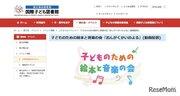 東京春祭 for Kids「子どものための絵本と音楽の会」無料配信