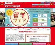 人気国の大学・語学学校が集結「留学フェア2018春」東名阪5月